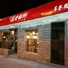 Corner 23 - Chinese Food Restaurants - 604-709-9788