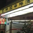 New Chong Qing Restaurant - Restaurants - 604-266-9988