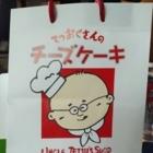 Uncle Tetsu's Japanese Angel - Boulangeries - 647-351-2666