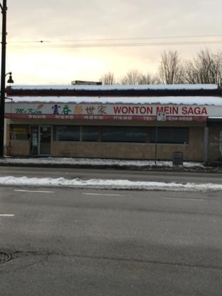 McKim Wonton Mein Saga - Restaurants - 604-434-6655