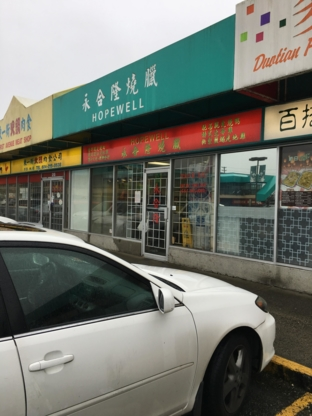 Hopewell Chinese Kitchen - Restaurants chinois - 604-251-3386