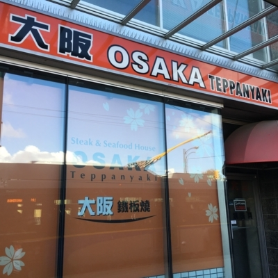 Osaka Teppanyaki Steak & Seafood Restaurant - Restaurants
