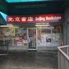 Beijing Bookstore - Librairies - 604-255-8968