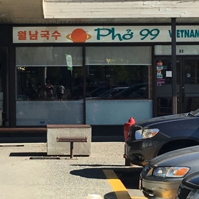 Pho 99 Coquitlam Center - Restaurants - 604-472-1299