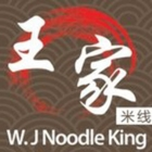 W.J Noodle King - Vegetarian Restaurants - 905-707-5247