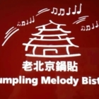Dumpling Melody Bistro - Chinese Food Restaurants