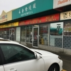 Hopewell Chinese Kitchen - Chinese Food Restaurants - 604-251-3386