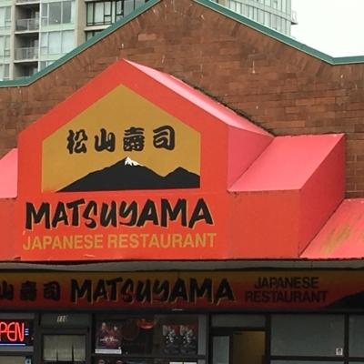 Matsuyama Japanese Restaurant - Sushi & Japanese Restaurants - 604-207-9178