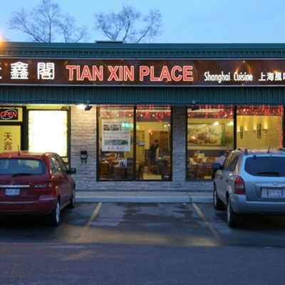 Tian Xin Place Restaurant - Burger Restaurants - 905-707-7990