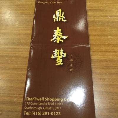 Ding Tai Fung - Asian Restaurants - 416-291-0123