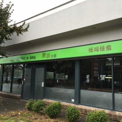 Claypot - Chinese Food Restaurants - 604-284-5181
