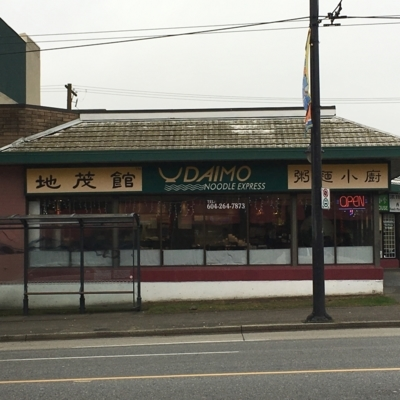 Daimo Noodle Restaurant - Chinese Food Restaurants - 604-264-7873