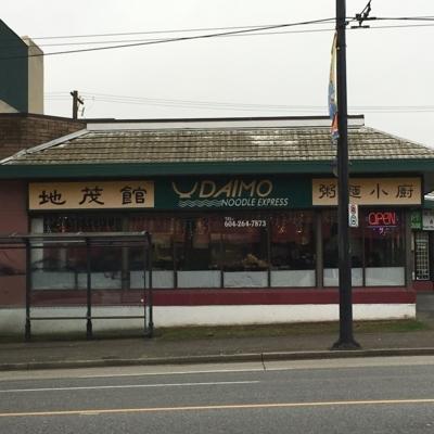 Daimo Noodle Restaurant - Sushi & Japanese Restaurants - 604-264-7873