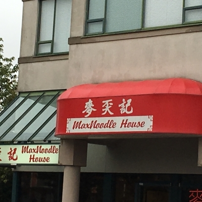 Max Noodle House - Asian Restaurants - 604-231-8141