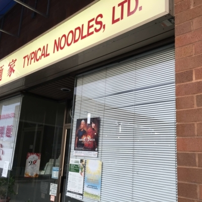 Typical Noodles - Chinese Food Restaurants - 604-273-7828