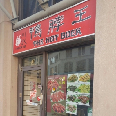 The Hot Duck - Restaurants - 647-748-6686