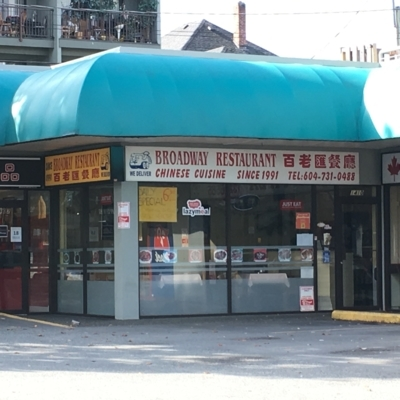 Broadway Restaurant - Restaurants - 604-731-0488