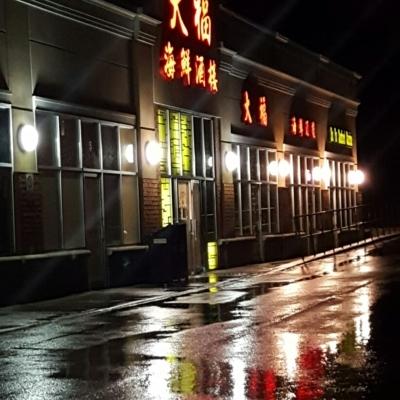 Da Fu Seafood Cuisine - Seafood Restaurants - 416-321-6898