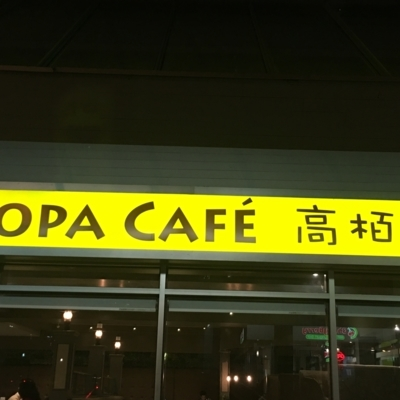 Copa Cafe - Coffee Shops - 604-944-8973