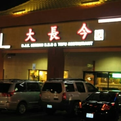 Dae Jang Keum Korean Restaurant - Restaurants - 905-886-9989