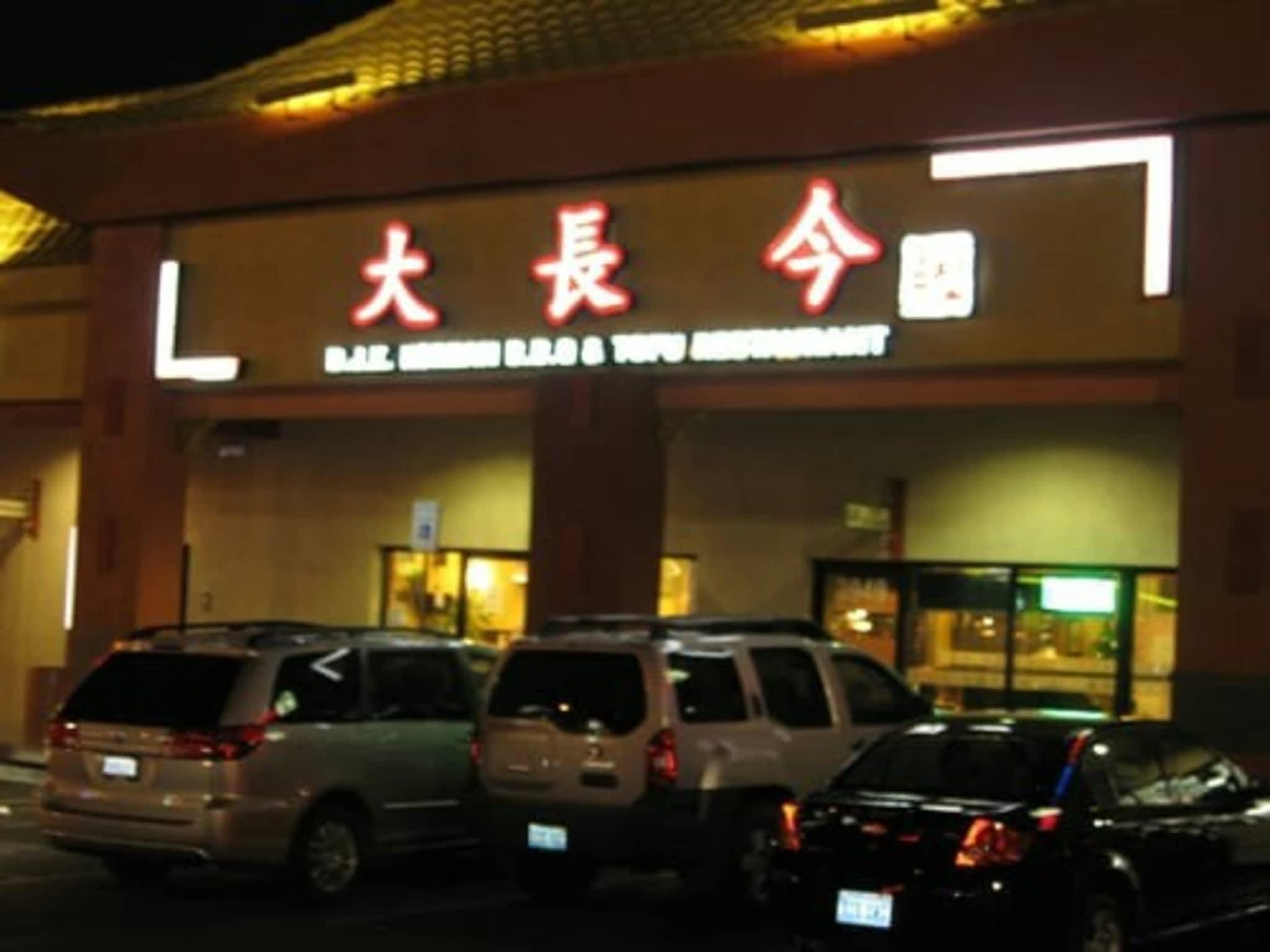 photo Dae Jang Keum Korean Restaurant