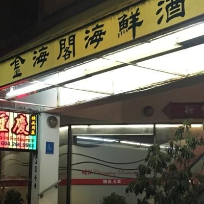 New Chong Qing Restaurant - Chinese Food Restaurants