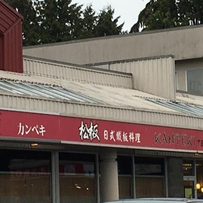 Kanpeki Teppanyaki Restaurant Ltd - Restaurants - 604-821-1323
