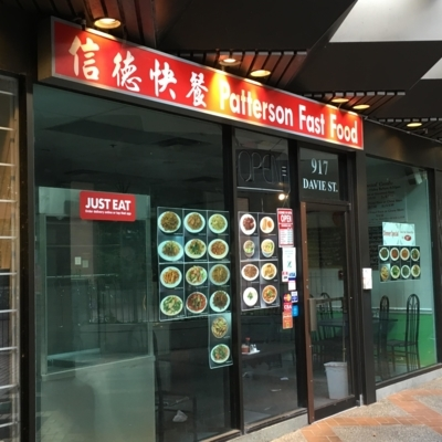 Patterson Fast Food - Chinese Food Restaurants - 604-688-6868