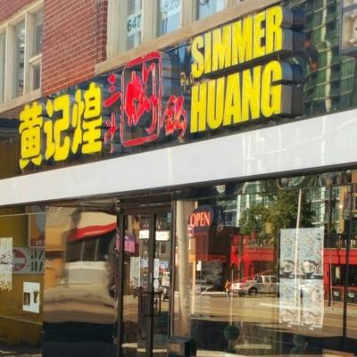 Simmer Hwang Restaurant - Restaurants - 647-748-4646