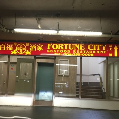 Fortune City Seafood Restaurant - Chinese Food Restaurants - 604-255-0008
