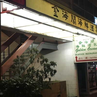 Golden Ocean Seafood Restaurant - Chinese Food Restaurants - 604-263-8886