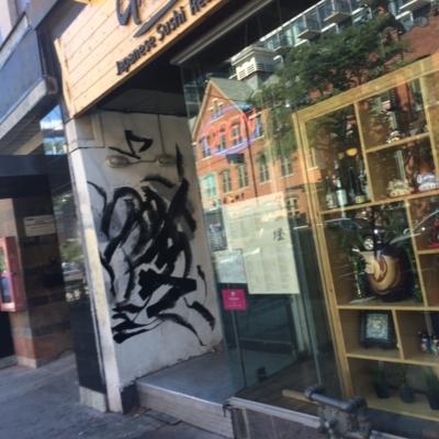 Ganto Sushi - Restaurants - 416-260-8588