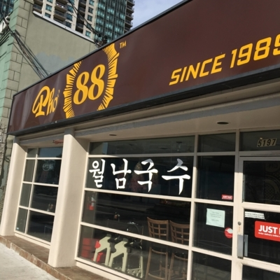 Pho 88 Restaurant - Restaurants chinois - 416-225-8899