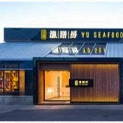 Yu Seafood - Restaurants - 905-881-1688