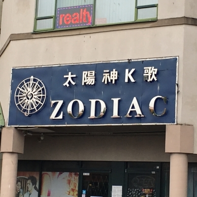 Zodiac Karoake - Night Clubs - 604-370-6338