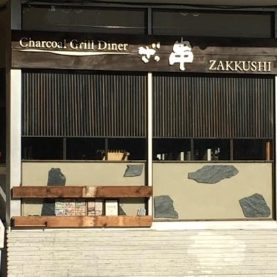 Zakkushi On Denman - Restaurants