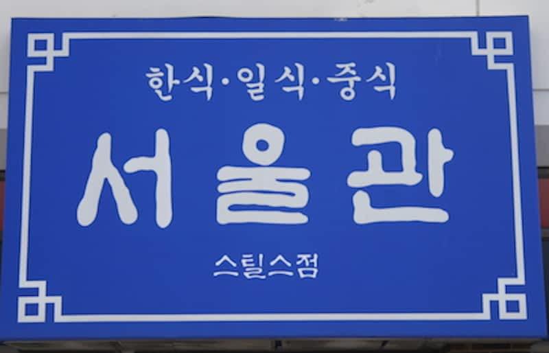 photo Seoul House