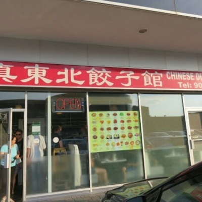 Chinese Dumpling House - Chinese Food Restaurants - 905-881-1238