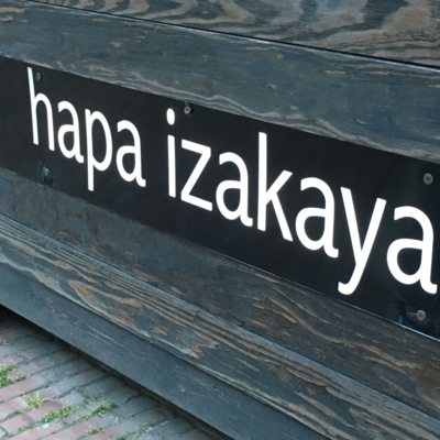 Hapa Izakaya - Restaurants - 604-681-4272