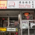 Restaurant Qinghua Dumpling - Chinese Food Restaurants