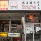 Restaurant Qinghua Dumpling - Restaurants - 514-903-9887