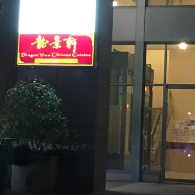 Dragon View Chinese Cuisine - Chinese Food Restaurants - 604-241-8828