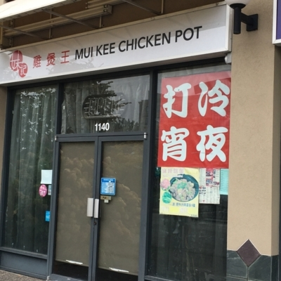 Mui Kee Chicken Pot - Seafood Restaurants